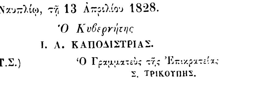 Η διοικητική διαίρεση της Πελοποννήσου το 1828