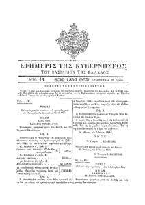 Read more about the article Συγκεντρωτικά στοιχεία για τον πληθυσμό της Πελοποννήσου μετά την Επανάσταση