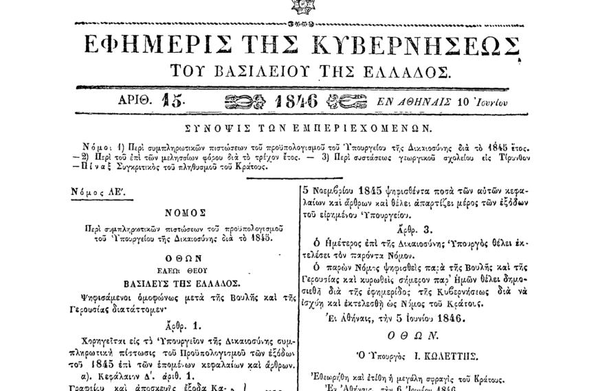 Συγκεντρωτικά στοιχεία για τον πληθυσμό της Πελοποννήσου μετά την Επανάσταση